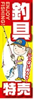 『60cm×180cm(ほつれ防止加工)』お店やイベントに! のぼり のぼり旗 釣具 特売 いっぱい釣ろう!(赤色)