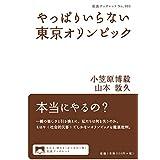 やっぱりいらない東京オリンピック (岩波ブックレット)