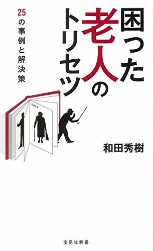 困った老人のトリセツ (宝島社新書) - 和田 秀樹
