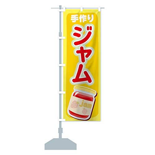 手作りジャム のぼり旗 サイズ選べます(ショート60x150cm 左チチ)