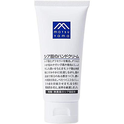 Matsuyama M-mark Shea Butter Hand Cream - 65g (Green Tea Set)