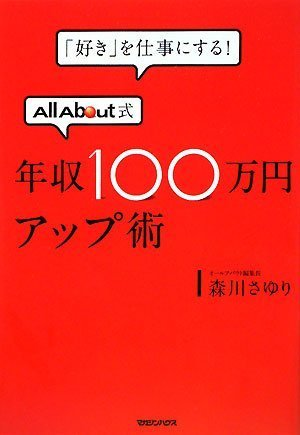 「好き」を仕事にする! AllAbout式年収100万円アップ術