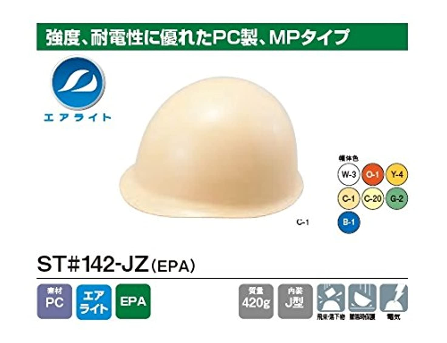 ストロー兵器庫バリア熱中症対策は頭から!涼しいのに安全なヘルメット エアライト さらに涼しい遮熱塗装仕様 ST#142-JZ(EPA) 帽体 オレンジ(O-1)