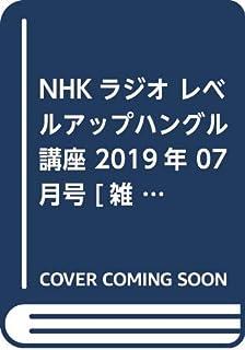 NHKラジオ レベルアップハングル講座 2019年 07 月号 [雑誌]