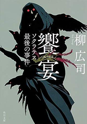 饗宴 ソクラテス最後の事件 (角川文庫)