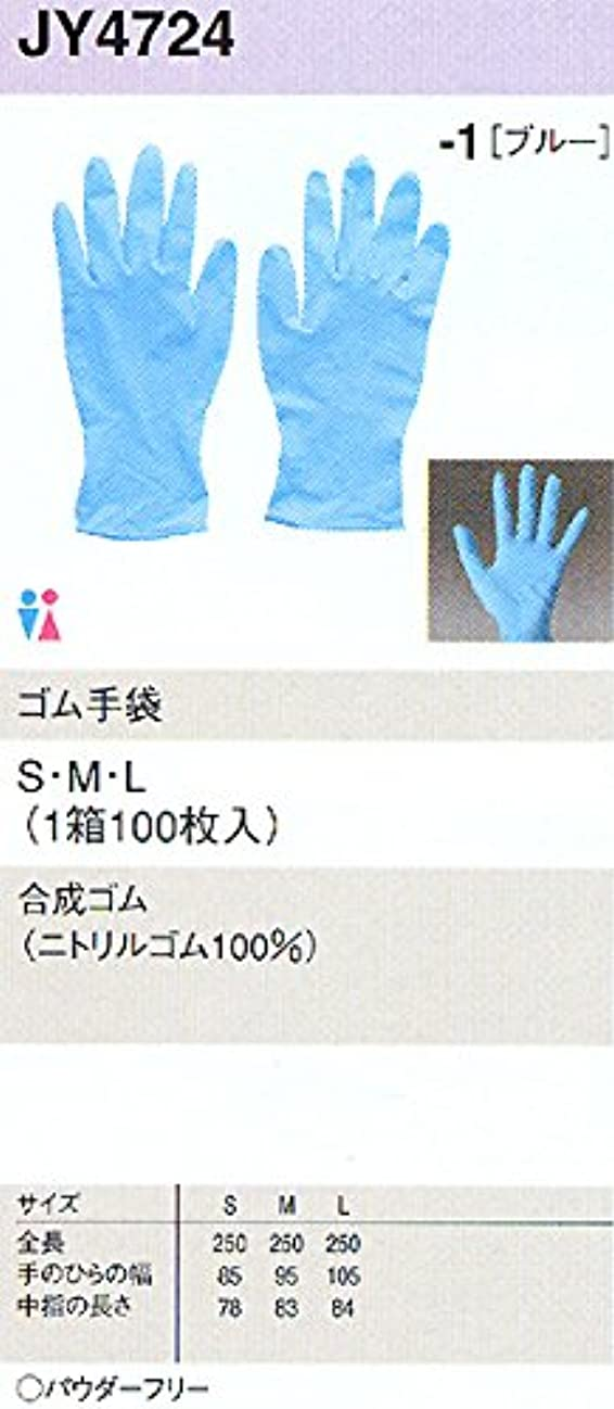 スキム博物館クリスチャンセブンユニフォーム JY4724 ゴム手袋 男女兼用 ブルー 1箱100枚入り 合成ゴム ニトリルゴム100% S