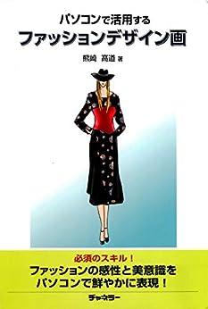 [熊崎高道]のパソコンで活用するファッションデザイン画