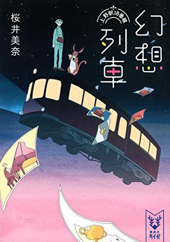 幻想列車 上野駅18番線 (講談社タイガ)の詳細を見る