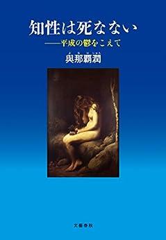 [與那覇 潤]の知性は死なない 平成の鬱をこえて (文春e-book)