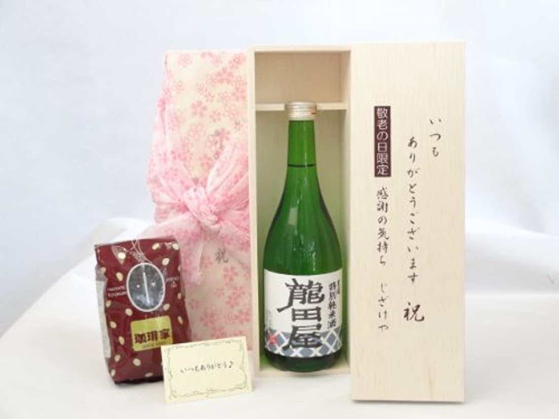 敬老の日 ギフトセット 日本酒セット いつもありがとうございます感謝の気持ち木箱セット+オススメ珈琲豆(特注ブレンド200g)( 東春酒造 龍田屋 特別純米酒 720ml(愛知県)) メッセージカード付