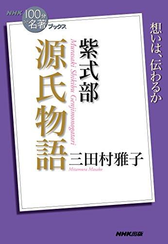 NHK「100分de名著」ブックス 紫式部 源氏物語 (NHK「100分 de名著」ブックス)