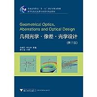 几何光学·像差·光学设计(第三版) 新