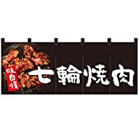 のれん 七輪焼肉(黒) NR-25 (受注生産)【宅配便】 [並行輸入品]
