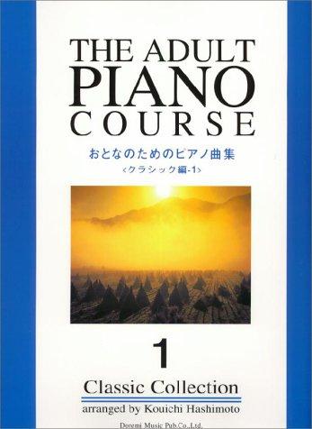 おとなのためのピアノ曲集 <クラシック編:1>