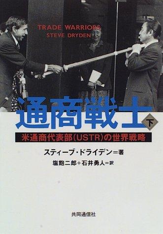 通商戦士 米通商代表部の世界戦略 / スティーブ・ドライデン