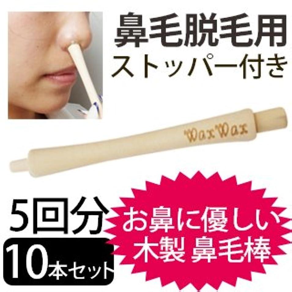 主張する哲学的テープWaxWax 鼻毛脱毛 ストッパー付きウッドスティック 10本 ワックス 脱毛