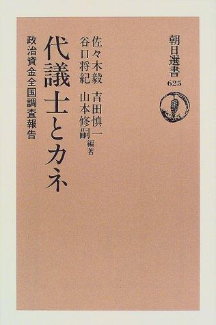 代議士とカネ―政治資金全国調査報告 (朝日選書)