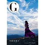 G 原田美枝子 (「G」シリーズ)