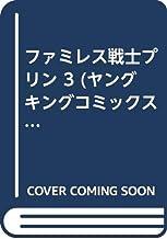 ファミレス戦士プリン 3 (ヤングキングコミックス)