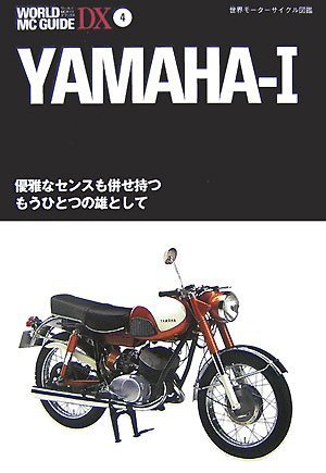 YAMAHA 1―優雅なセンスも併せ持つもうひとつの雄として (WORLD MC GUIDE DX―世界モーターサイクル図鑑)