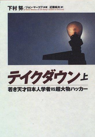 テイクダウン―若き天才日本人学者vs超大物ハッカー〈上〉の詳細を見る