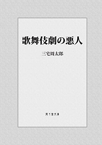 歌舞伎劇の悪人 (風々齋文庫)