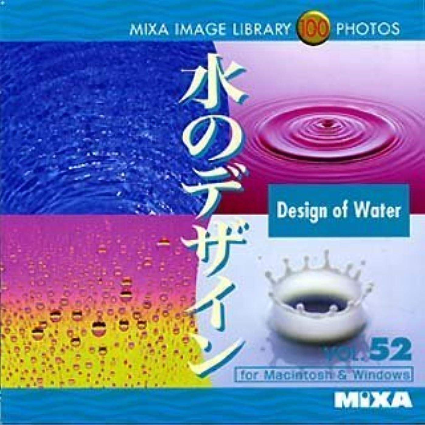 思いやり領域だらしないMIXA Image Library Vol.52「水のデザイン」
