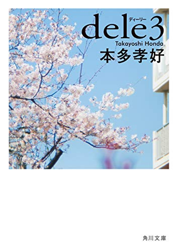 [画像:dele3 (角川文庫)]