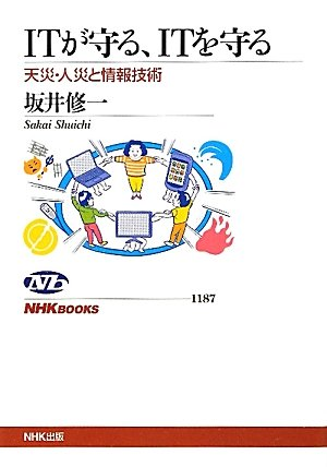 ITが守る、ITを守る 天災・人災と情報技術 (NHKブックス)