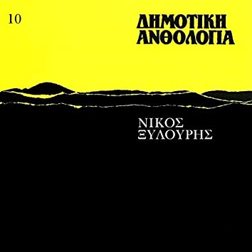 Dimotiki Anthologia (Vol. 10)