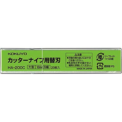 (まとめ買い)コクヨ カッターナイフ用替刃 大型用 刃幅18mm 20枚 ケース入り HA-200C 【×5】