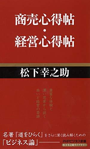 商売心得帖/経営心得帖 (PHPビジネス新書 松下幸之助ライブラリー)
