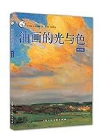 西方经典美术技法译丛:油画的光与色(畅销版)