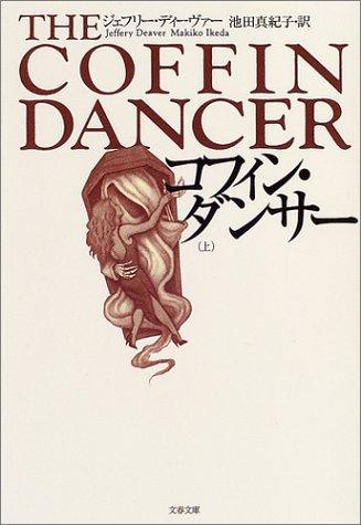 コフィン・ダンサー 上 (文春文庫)