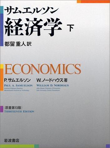 サムエルソン 経済学〈下〉の詳細を見る