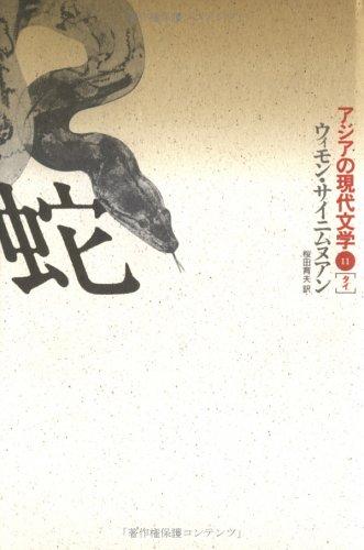 蛇 (アジアの現代文学 11 タイ)