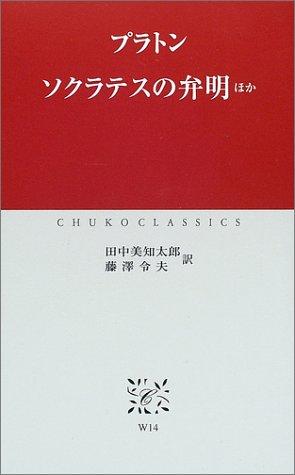 ソクラテスの弁明ほか (中公クラシックス (W14))
