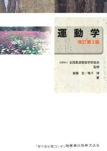 全国柔道整復学校協会監修教科書運動学第3版