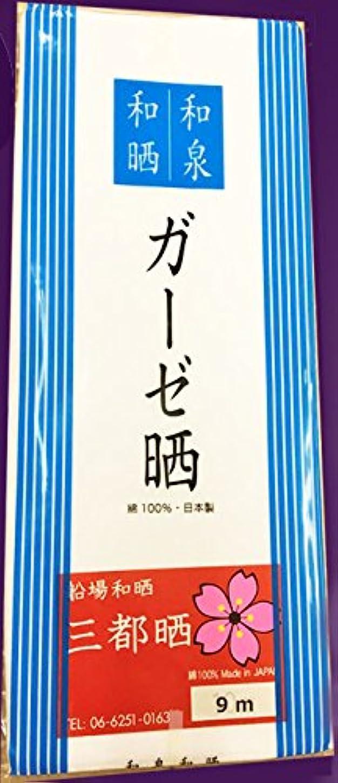 行進カウントアップスリラーガーゼ 9m 小巾木綿 肌ざわりのよい衛生的なガーゼ布 日本製 綿100% 通気性?吸水性?吸汗性も良く 着物の補整や肌着用や汗取りや傷口のお手当としても