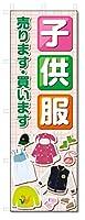 のぼり旗 子供服販売 (W600×H1800)5-16311