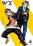 TVアニメ「W'z《ウィズ》」DVD Vol.4[DVD]