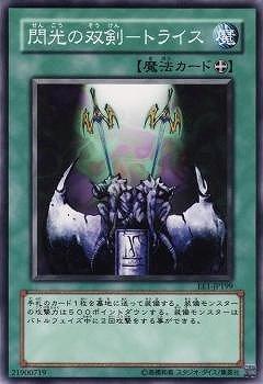 遊戯王/第4期/EE1-JP199 閃光の双剣-トライス