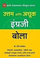 Uttam Ani Achuk Ingraji Bola - Marathi