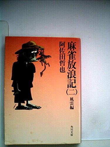 麻雀放浪記〈2〉風雲編 (1979年) (角川文庫)