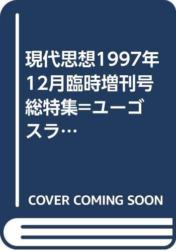 現代思想1997年12月臨時増刊号 総特集=ユーゴスラヴィア解体