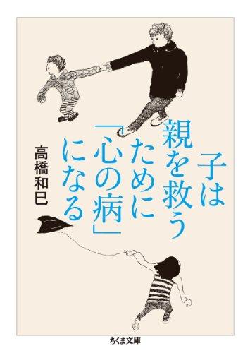 子は親を救うために「心の病」になる (ちくま文庫)の詳細を見る