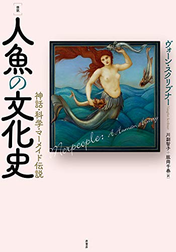 [図説]人魚の文化史:神話・科学・マーメイド伝説