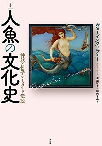 [図説]人魚の文化史:神話・科学・マーメイド伝説 / ヴォーン・スクリブナー
