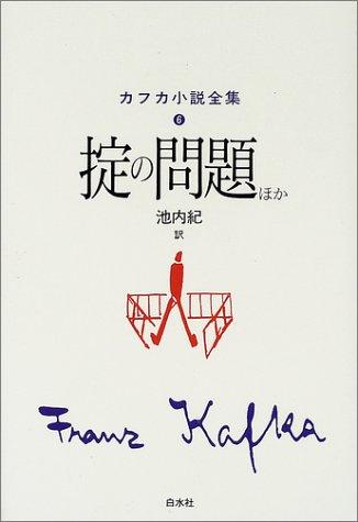 掟の問題ほか (カフカ小説全集)