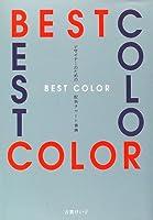 デザイナーのためのBEST COLOR配色チャート事典